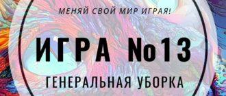 ИГРЫ ТАЙМ МЕНЕДЖМЕНТ
