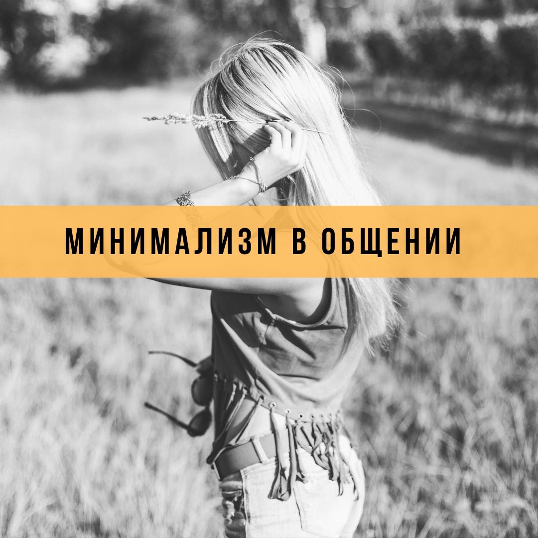 минимализм в общении с людьми
